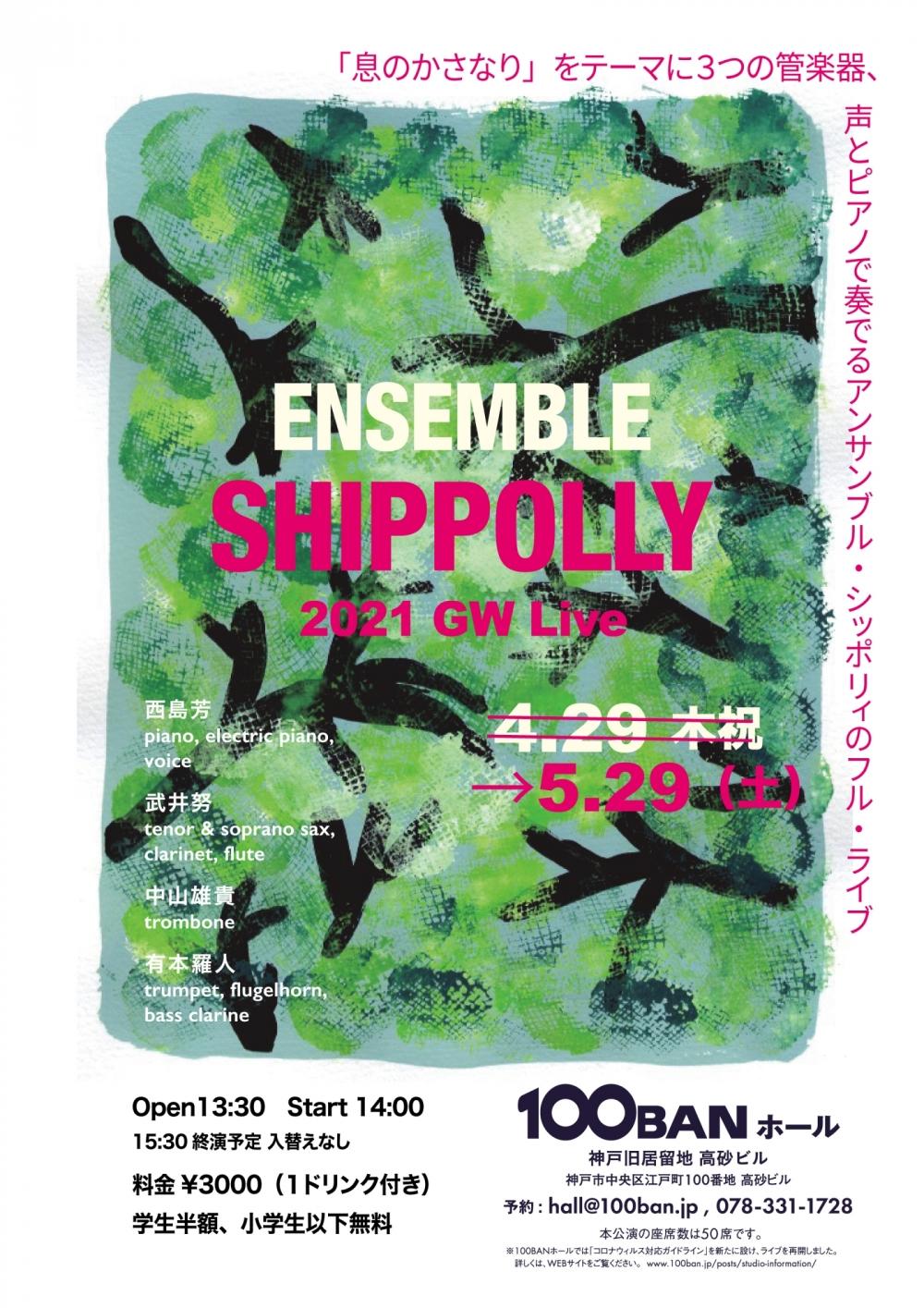 Shippollylive_0529